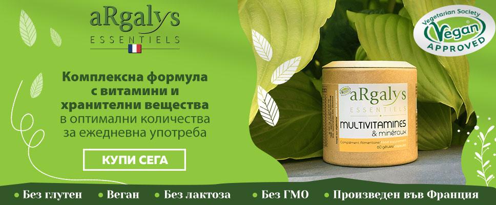 Мултивитамини и Мултиминерали - Argalys