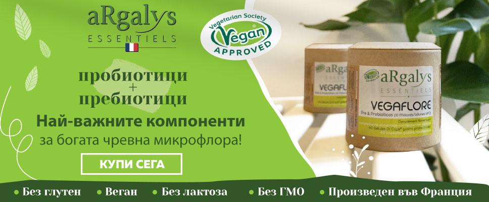 Vegaflore - Пробиотици и Пребиотици
