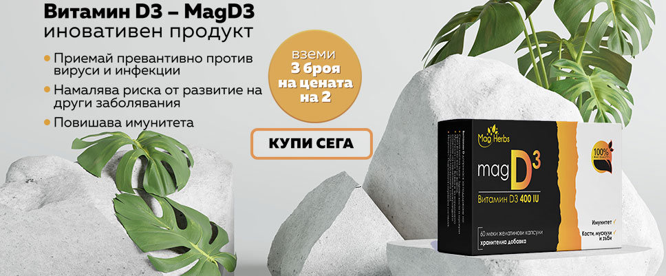 MagD3 - Витамин Д3