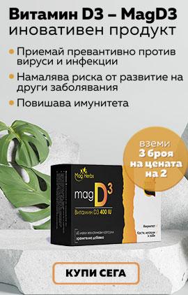 Витамин Д3 - MagD3